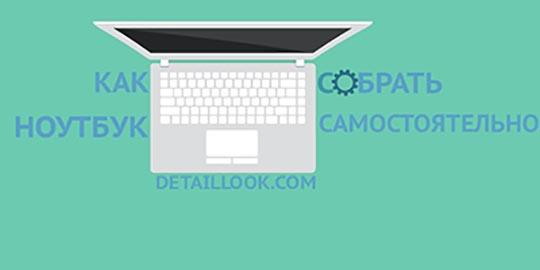 Как собрать ноутбук из комплектующих своими руками. Вариант 1