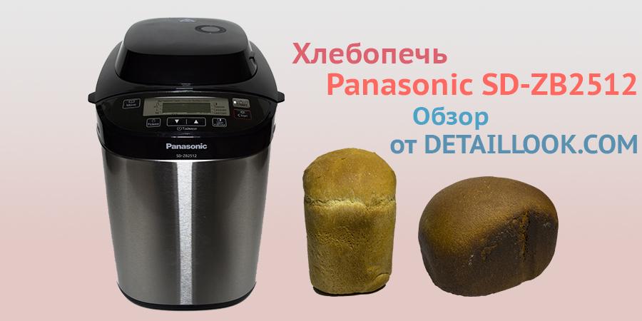 Хлебопечь Panasonic SD-ZB2512 обзор