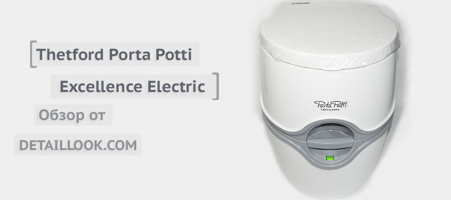 Thetford Porta Potti Excellence Electric обзор