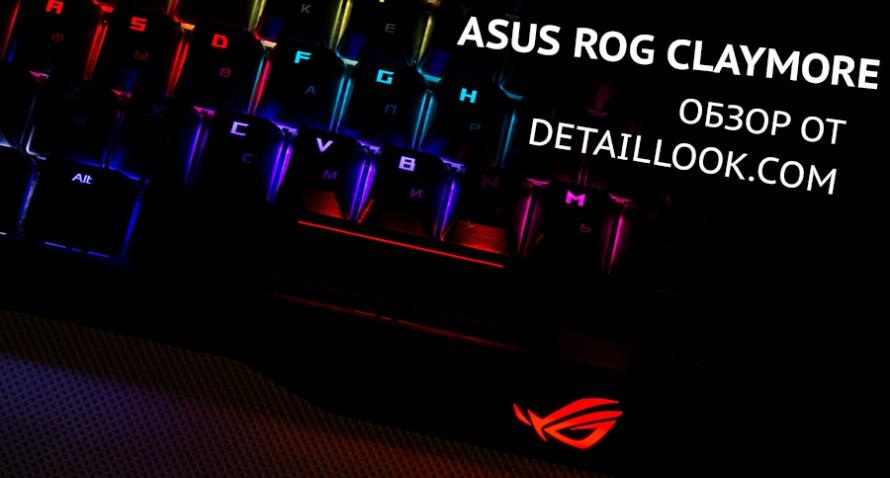 Игровая клавиатура Asus ROG Claymore core. Описание, процесс использования