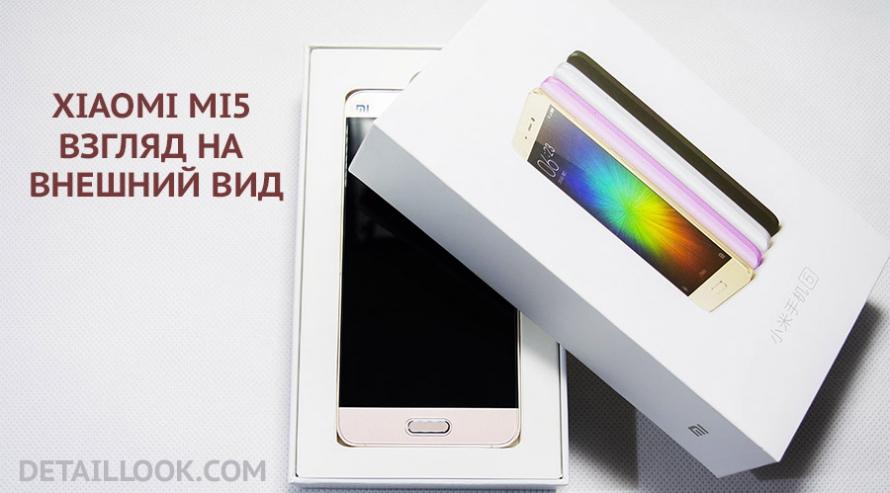 Xiaomi Mi5 Обзор на внешний вид