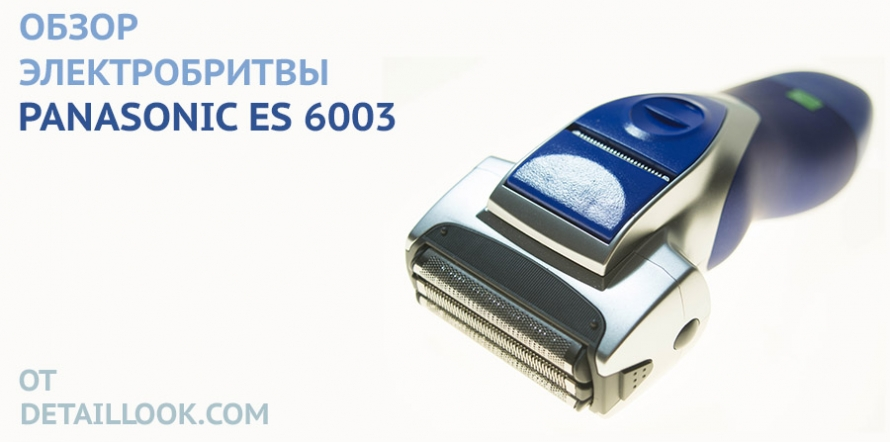 Panasonic ES 6003 обзор электробритвы