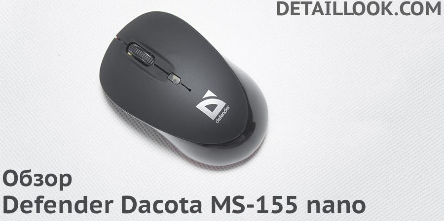 Defender Dacota MS-155 nano Обзор
