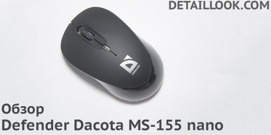 Defender Dacota MS-155 nano Обзор