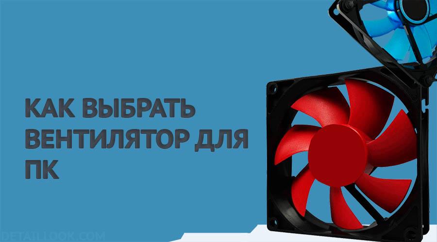 Типы и виды вентиляторов для пк Типы подшипников Отличия 3pin от 4pin