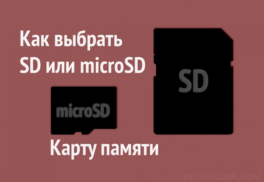 Выбор SD и MicroSD карты памяти