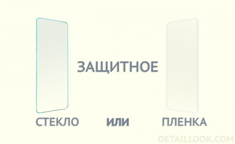 Защитное стекло или защитная пленка