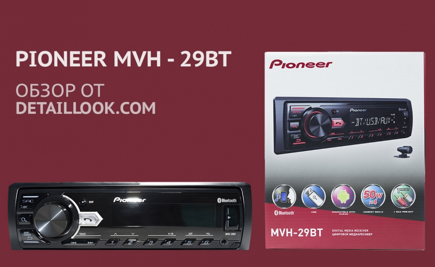 Pioneer MVH 29BT Обзор
