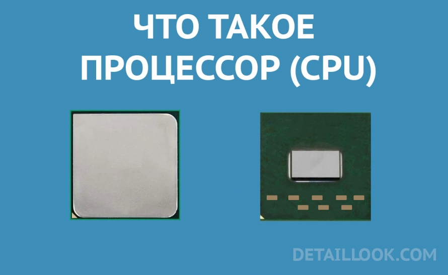 Центральный Процессор CPU что такое и для чего нужен