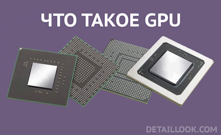 Что такое GPU и для чего нужен