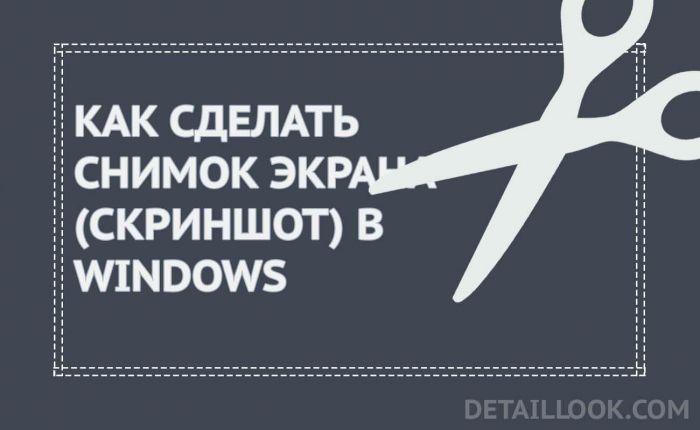 как сделать скрин на компьютере в windows