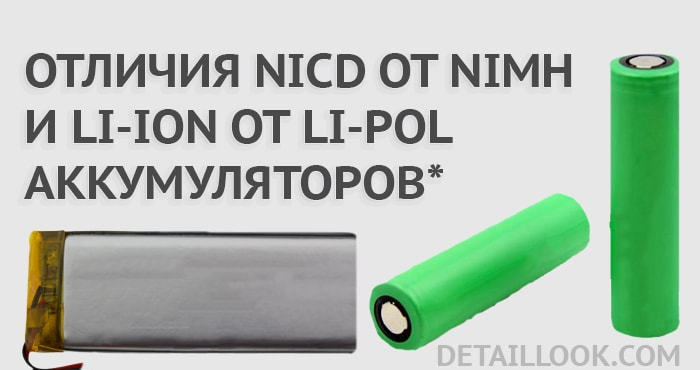 Различия между Ni – CD, Ni – Mh и Li – ion, Li – pol