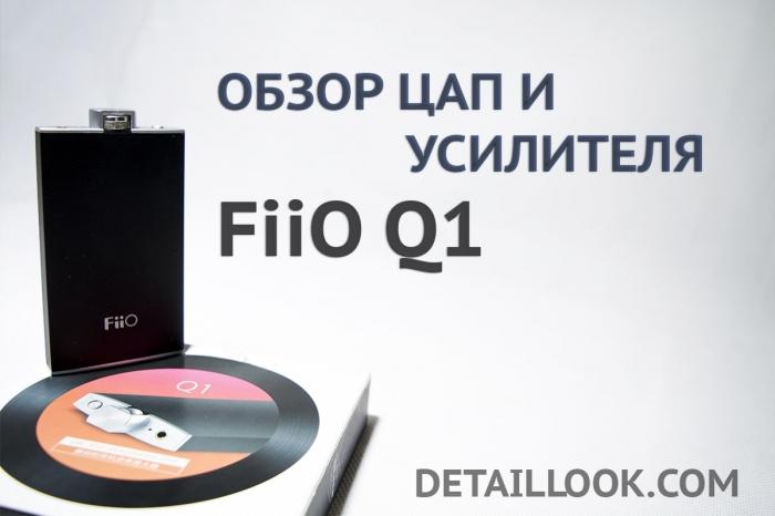 FiiO Q1 обзор