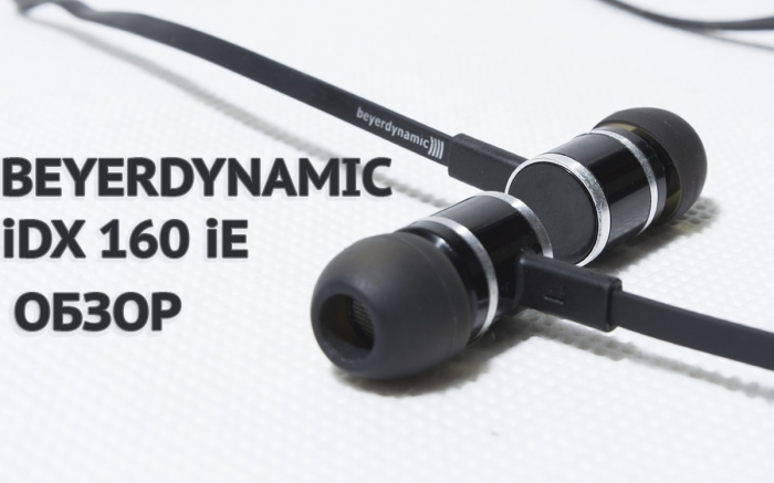 Beyerdynamic iDX 160 iE Обзор