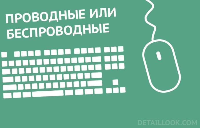Проводная или беспроводная мышь и клавиатура