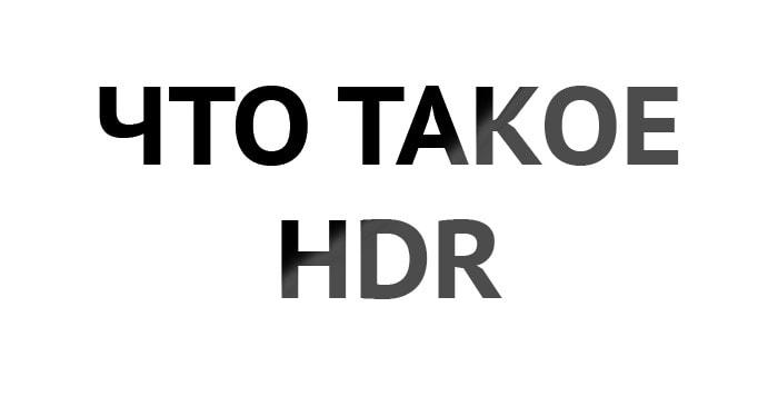 HDR, простыми словами