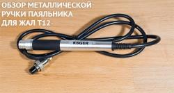 Металлическая ручка KSGER для паяльной станции T12 OLED STM32