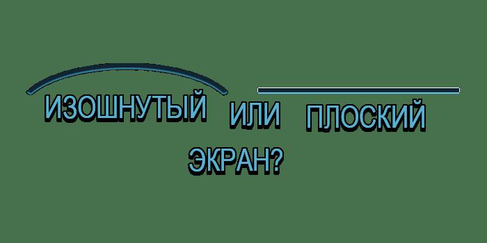 Изогнутый или обычный монитор, в чем отличия