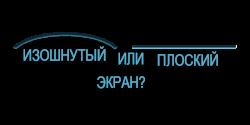 Изогнытый или обычный монитор, в чем отличия