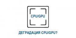 Деградация cpu (центрального процессора) и gpu (графического процессора)