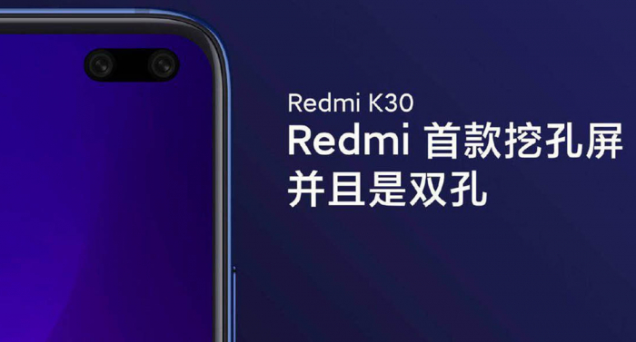 Redmi анонсировала Redmi k30 с поддержкой 5G