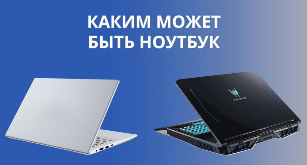Каким может быть ноутбук: размеры, вес и производительность