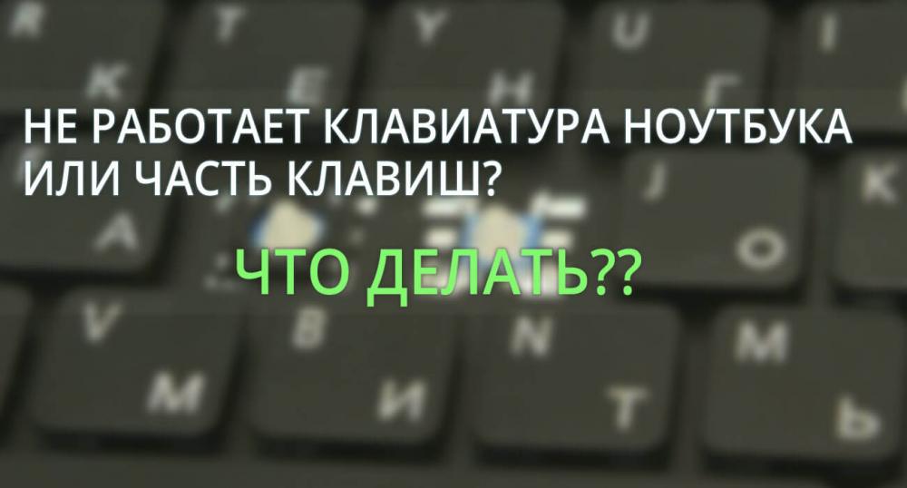 Не работает клавиатура на ноутбуке или часть клавиш: что делать?